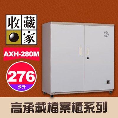 【276公升】收藏家 AXH-280M 左右雙門大型電子防潮櫃箱 高乘載系列  庫房 公務 資產保存 (隱密門) 屮Z7