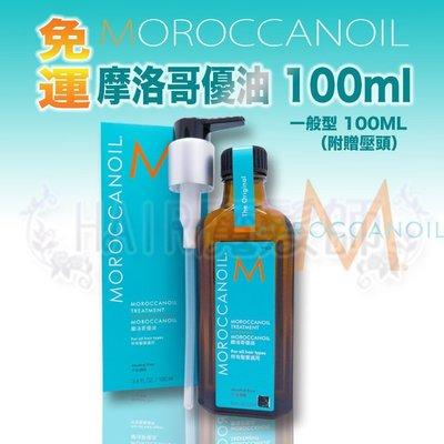 (免運現貨)公司貨 一般型 摩洛哥優油 100ML MoroccanOil  生日禮物*HAIR魔髮師*