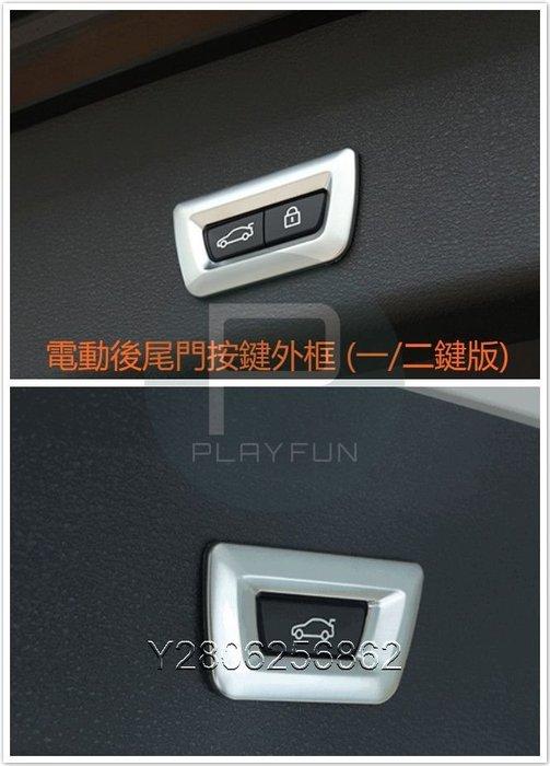 BMW G20 G21 2020 3系  電動尾門按鍵 電動門 裝飾框 外框 後車箱 318 320 330 M3 M4