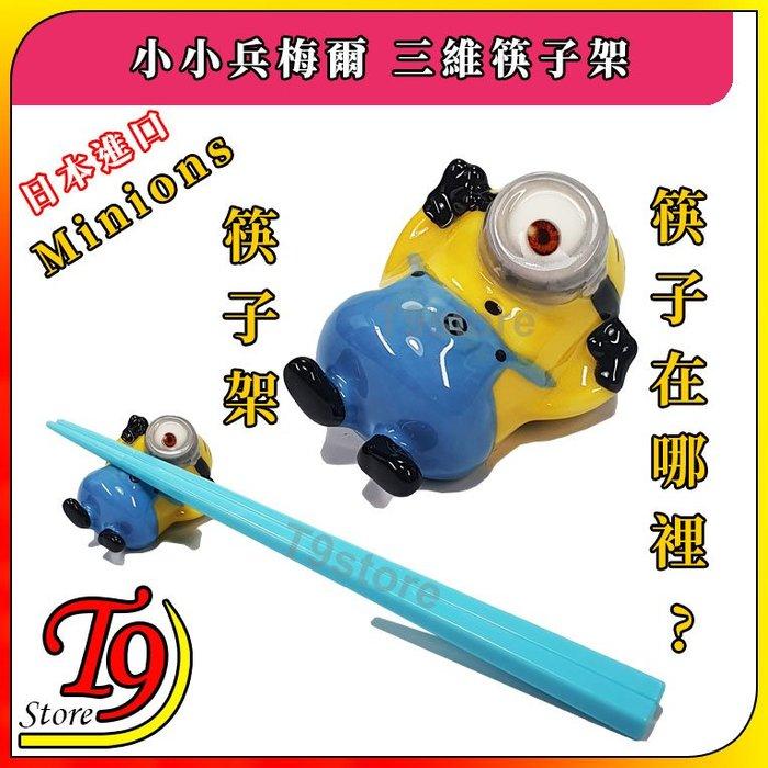 【T9store】日本進口 Minions (小小兵) 梅爾 三維筷子架