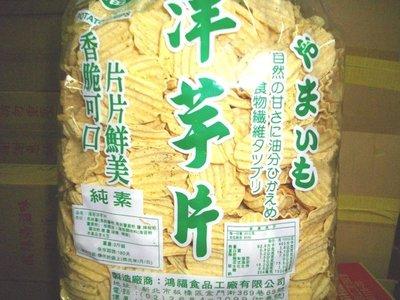 懷舊零食 餅乾 洋芋片 (海苔) 素食   3斤裝/包