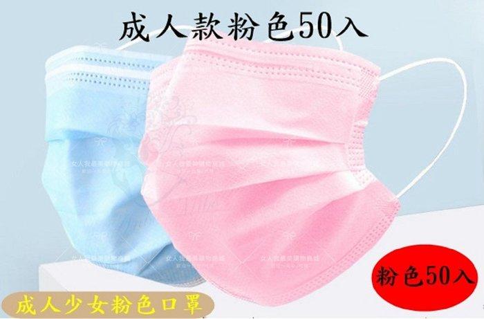 拋棄式平面成人口罩 透氣三層口罩 50入裝--粉色 (現貨) --送贈品