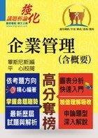 【鼎文公職國考購書館㊣】外貿協會新進專業人員-企業管理(含概要)-T5A23