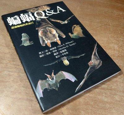蝙蝠Q&A:認識蝙蝠的真面目│唐威爾林│大樹│Bats in question and9789578792623│七成新