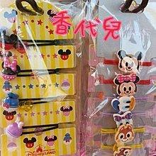 (香代兒) 香港 迪士尼代購 Disney 米奇 米妮 唐老鴨 黛絲 奇奇蒂蒂 髮束