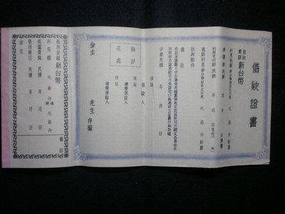 臺灣早期借款證書〈未使用〉   庫464