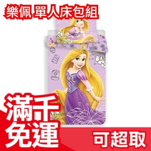 免運【長髮公主 紫色】日本 迪士尼 公主系列 床包3件組 單人 Disney 夢幻兒童小孩嬰兒房佈置 生日禮物❤JP
