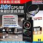 【CHICHIAU】新版智能GPS磁吸偵測/ RF無線訊...