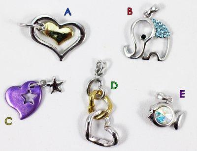 【卡漫城】 項鍊 墜飾 五款選一 ~ 水鑽 吊飾 掛飾 時尚單品 愛心 大象 魚 星星 合金 墜飾頭 造型 鍍金 禮物