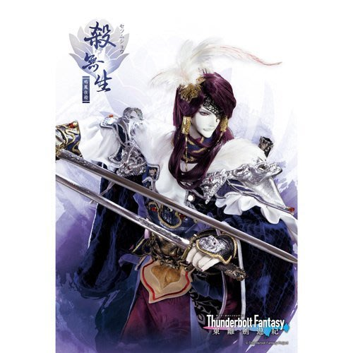 《Thunderbolt Fantasy 東離劍遊紀》經典海報 殺無生 + 吸水杯墊