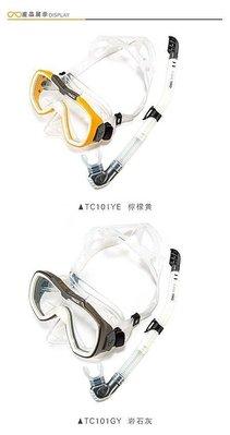 台灣潛水-V-Dive TC101 Combo Track面鏡+SN06 TRO 呼吸管