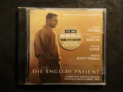 CD/HG40/電影原聲帶/THE ENGLISH PATIENT 英倫情人 1997 /非錄音帶卡帶非黑膠