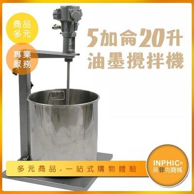 INPHIC-油墨油漆氣動攪拌機/塗料攪拌機-IOAG00710BA