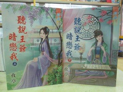 【博愛二手書】文藝小說   聽說王爺暗戀我(上)(下)   作者:孜亭,定價520元,售價364元