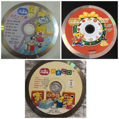 【彩虹小館2】共3片CD~小朋友巧連智  幼幼版 小小班生適用 2004年3月、2005年1.12月