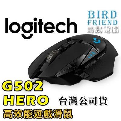 【鳥鵬電腦】logitech 羅技 G502 HERO 高效能遊戲滑鼠 自訂 RGB 背光 可調整砝碼 可自訂按鈕