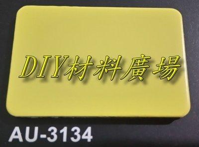 DIY材料廣場※塑鋁板 鋁複合板 採光罩 隔間板 遮風 遮陽 4尺*8尺*3mm厚每片2000元 - 平光面黃色