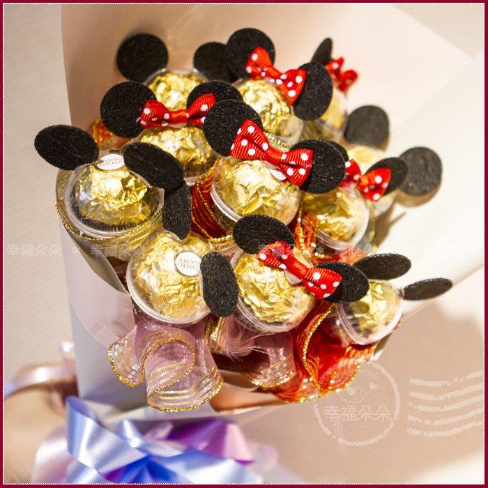 只愛妳一個-米奇米妮金莎巧克力花束-- 情人節禮物 情人節花束 生日禮物 母親節花束 畢業花束 教師節花束 婚禮小物