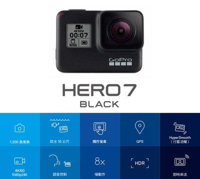 GoPro HERO7 BLACK   全方位攝影機 三軸穩定 防震功能 4K60 台南 PQS 免運費