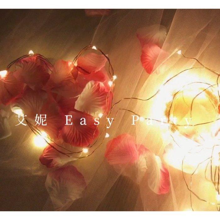◎艾妮 EasyParty ◎現貨【10米USB銅線燈】派對用品 情人節 求婚必備 小夜燈 告白氣球 派對裝飾 生日派對