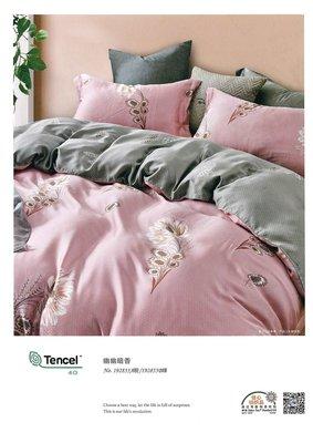 6x7特大4件式床包組TENCEL粉紅色花澗夢天絲40支加高35cm結婚禮嫁妝床組寢具組灰色