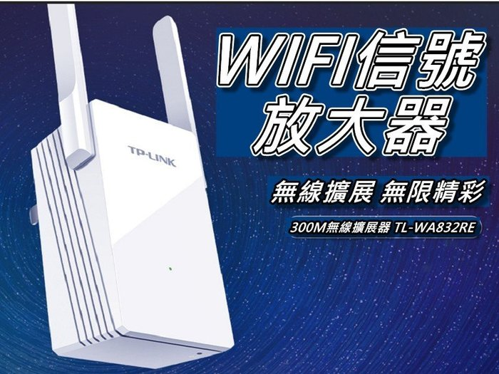 TP-LINK信號放大器/WIFI中繼器/無線訊號延伸器/雙天線 300Mbps TL-WA832RE 桃園《蝦米小鋪》
