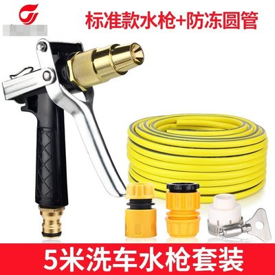 ADD183 (5米套裝) 高壓洗車水...