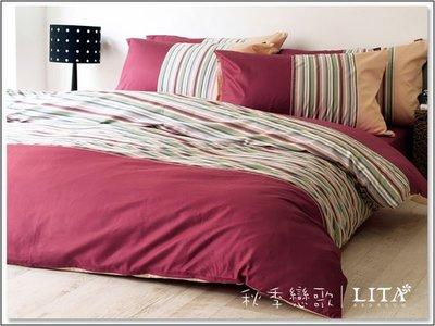 《特價品》-麗塔寢飾- 40支精梳棉純【秋季戀歌】雙人特大床包薄被套枕套四件組