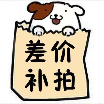 補差價 補破摔 補缺貨  #小布丁雜貨鋪&tian1722