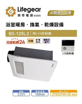 《101衛浴精品》樂奇 Lifegear 浴室暖風機 BD-125L2 詢問另有優惠【可貨到付款 免運費】