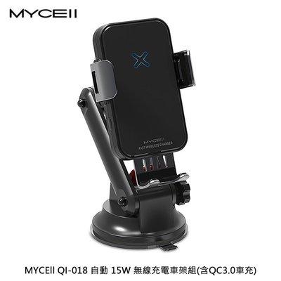 強尼拍賣~MYCEll QI-018 自動 15W 無線充電車架組(含QC3.0車充)