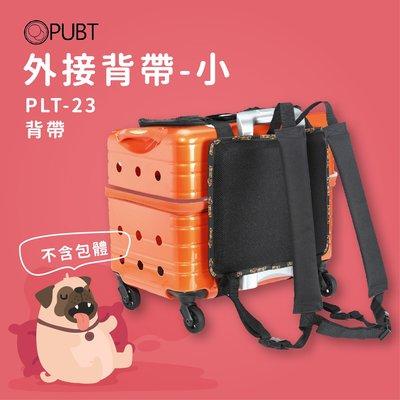 寵物移動城堡配件╳ PUBT PLT-23 外接背帶 小 寵物外出包 寵物拉桿包 寵物 背帶 寵物背包