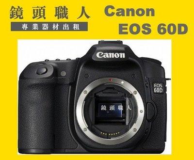 ☆鏡頭職人☆( 相機出租 鏡頭出租) :::  Canon EOS 60D   加 CANON 18-135MM IS  台北市 板橋 楊梅