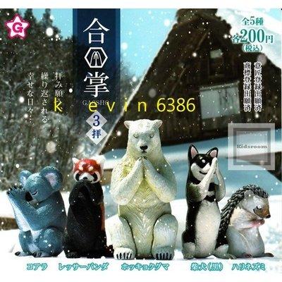 東京都-動物合掌拜拜P3 合掌動物第三彈(全5種) 日版 附彈紙 現貨