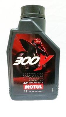 【雞仔機油】MOTUL 300V FACTORY LINE 4T 10W40 10w-40