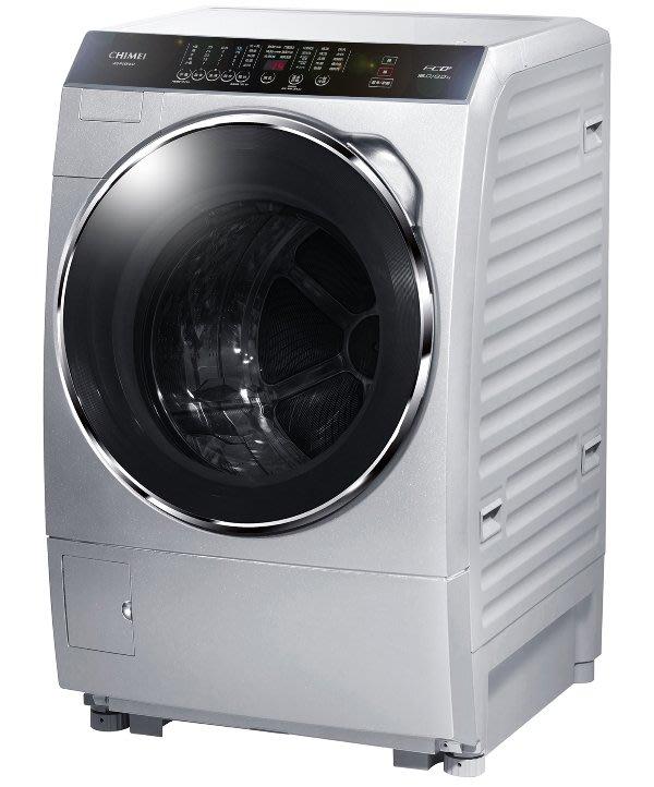 ~新家電錧~【CHIMEI 奇美WS-P168WD】 洗16Kg/烘8kg 洗脫烘滾筒洗衣機【贈氣泡水機】