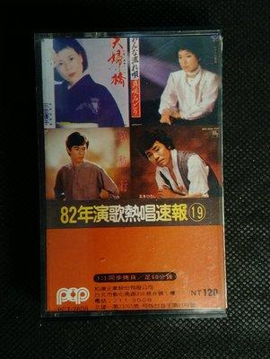 錄音帶 /卡帶/CF32/日文演歌/82年 演歌熱唱速報 19 /石原裕次郎 /森 進一 /POP非CD非黑膠