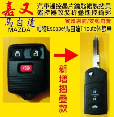 [嘉又]馬自達MAZDA 馬2 馬3 馬5 馬6 丘比特 MPV CX-7 CX-9 汽車晶片鑰匙摺疊遙控器