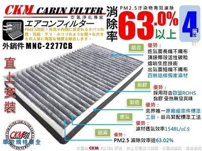 【CKM】福特 FORD ESCAPE 01年-06年 原廠 正廠 型 活性碳 活性碳冷氣濾網 空氣濾網 粉塵濾網 空調