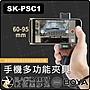 數位黑膠兔【 BOYA SK- PSC1  手機多功能夾具...