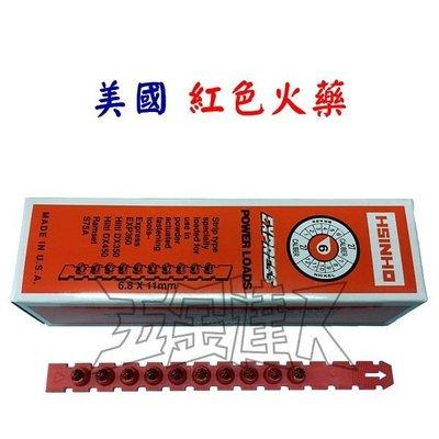 【五金達人】EXPRESS 美國製 紅色火藥