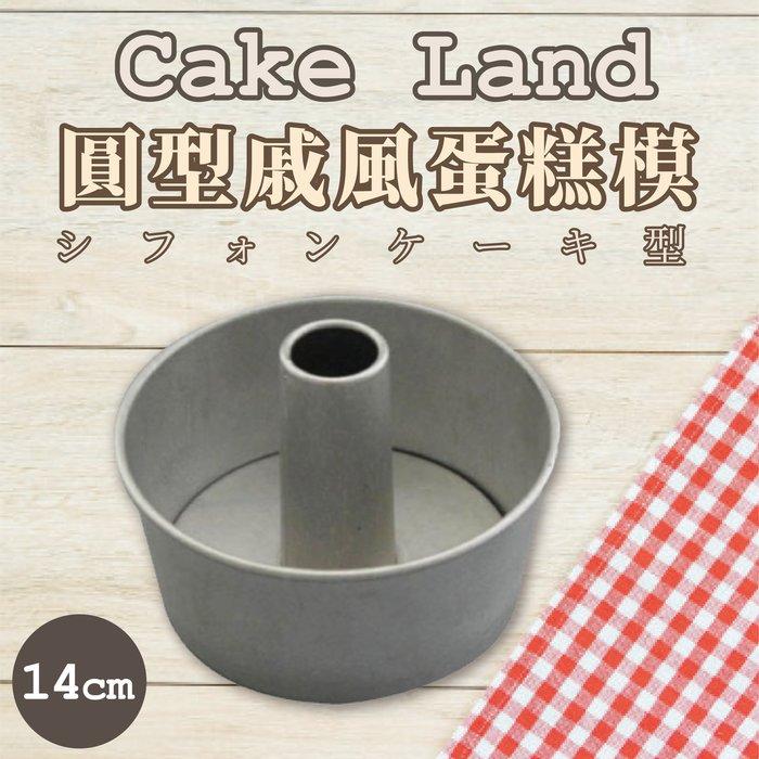 日本【Cake Land】圓型戚風蛋糕模 14cm