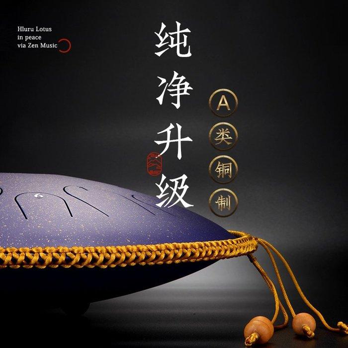 青歌樂坊魯儒成人碟型鼓14寸14音專業空靈鼓鋼舌鼓純銅手碟鼓色空忘憂鼓