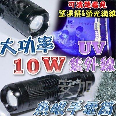 D2B62 美國GhostFire 大功率10W 紫外線 UV 波長395nm 紫光 變焦 驗鈔燈 魚眼手電筒 螢光