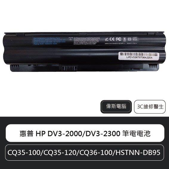 ☆偉斯電腦☆惠普 HP DV3-2000/DV3-2300 筆電電池