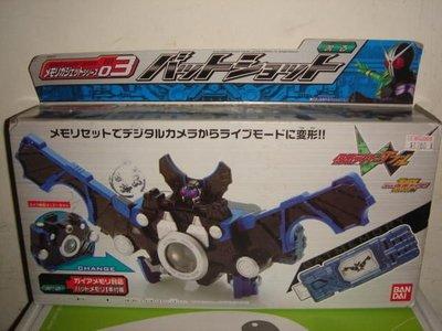 1戰隊Build兜Zi-O鎧武Ghost龍騎03武裝假面騎士W蝙蝠照相機蝙蝠相機記憶體可搭變身腰帶W槍兩千九佰八一元起標