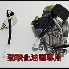 全新原廠OEM 自動阻風門 勁戰 化油器 5ty 自動電子阻風門 電子風門 Q鈕