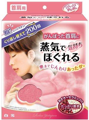 日本代購限定白元桐灰溫熱脖圍蒸汽脖圍肩頸部SPA