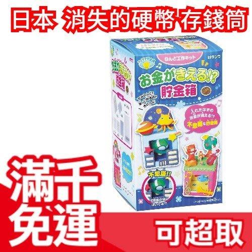 【消失的硬幣】日本 存錢筒 存錢桶 儲金箱 學生理財教育 聖誕節新年生日交換禮物 親子DIY 玩具手作❤JP Plus+