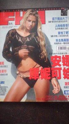【兩手書坊】雜誌期刊~FHM男人幫《安娜.庫妮可娃.任潔玲》~V4